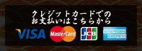 クレジットカードでのお支払いはコチラ