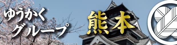 憂郭 熊本