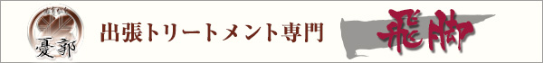 出張トリートメント専門憂郭・飛脚 サムライスパ