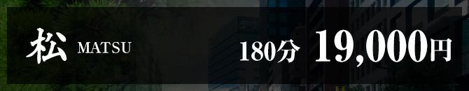 松180分19000円