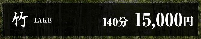 竹 140分 15,000円